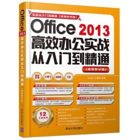 Office2013高效办公实战从入门到精通