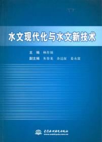 水文现代化与水文新技术 林祚顶 中国水利水电 9787508461755