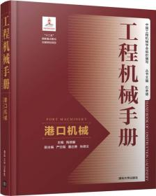 工程机械手册——港口机械