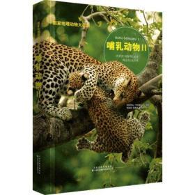 国家地理动物大百科-哺乳动物2 哺乳类图鉴 青少年课外科普读物 自然科学q