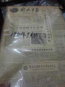老报纸--解放军报(1960年9月1日一29日)