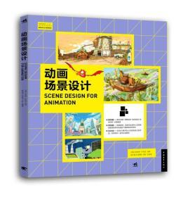 动画场景设计 张晓叶 旷枚花 桂琳 中国青年出版社 2018-3 9787515350103