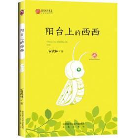 阳台上的西西 专著 安武林著 yang tai shang de xi xi