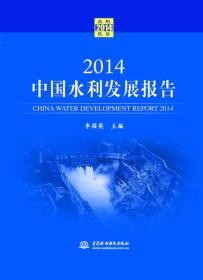 2014中国水利发展报告