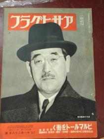 民国时期 昭和16年时事画报 八开1941年