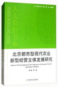 北京都市型现代农业新型经营主体发展研究