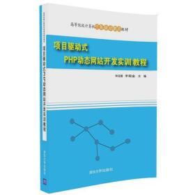 项目驱动式PHP动态网站开发实训教程 林龙健 9787302457008 清华大学出版社