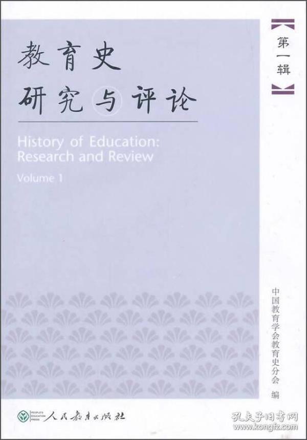 教育史研究与评论(第一辑)