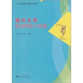 【二手包邮】现代大学体育理论与实践 邓树勋 陈小蓉 广东高等教