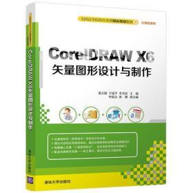 CorelDRAW X6矢量图形设计与制作
