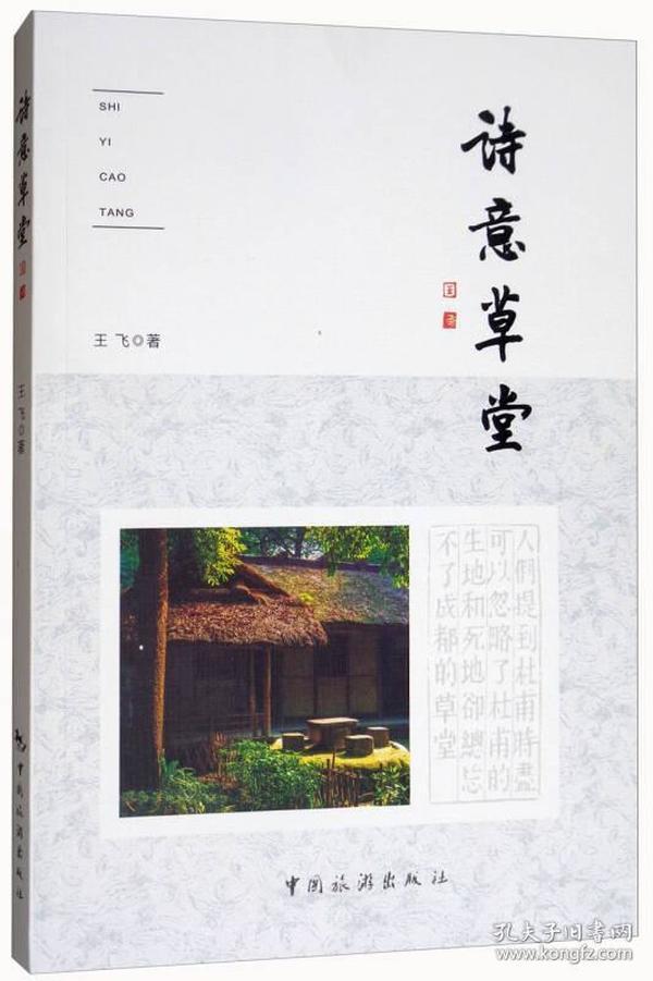 诗意草堂 专著 王飞著 shi yi cao tang