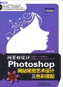 网页好设计:Photoshop网站视觉艺术设计及色彩搭配
