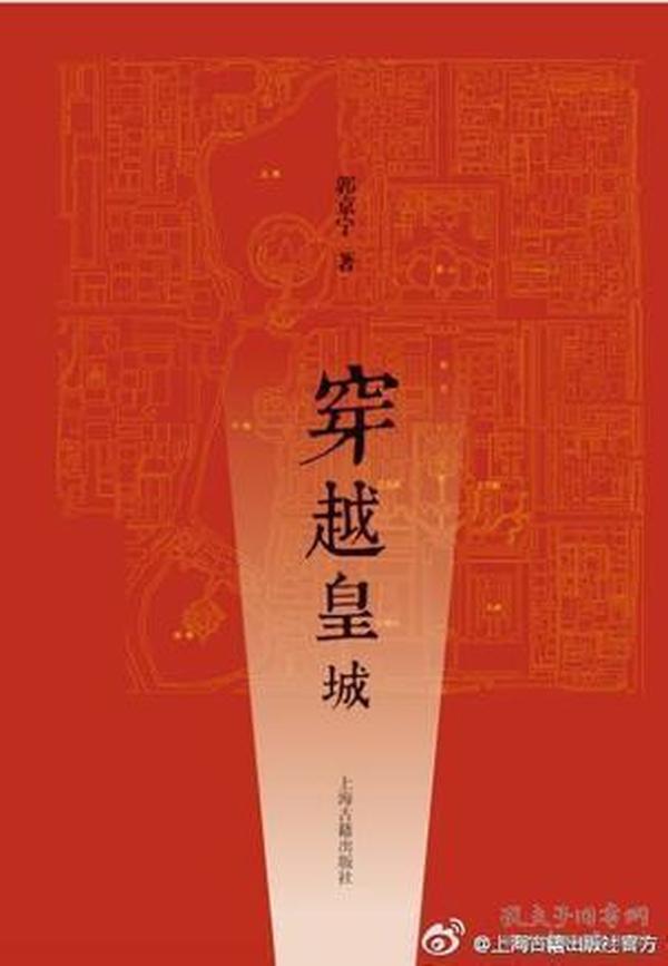 新书--穿越皇城(精装)