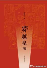 新书--穿越皇城(精装)9787532572939