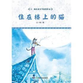 王一梅儿童文学获奖作品:住在楼上的猫