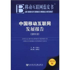 移动互联网蓝皮书:中国移动互联网发展报告(2012版)