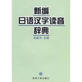 新编日语汉字读音辞典