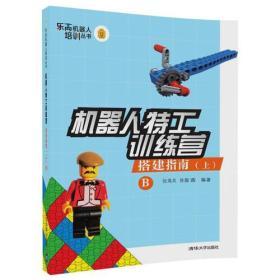 机器人特工训练营 搭建指南 上 B 乐高机器人培训丛书
