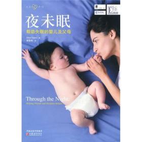 夜未眠:帮助失眠的婴儿及父母