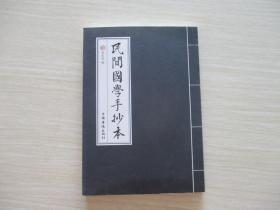 民间国学手抄本【784】
