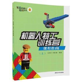 机器人特工训练营 课程指南 上 乐高机器人培训丛书