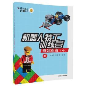 乐高机器人培训丛书:机器人特工训练营——搭建指南(中)B