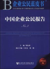 中国企业公民报告