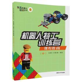 机器人特工训练营——课程指南(中)(乐高机器人)