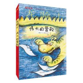 方方蛋外国儿童文学馆:龙骑士·伟大的营救