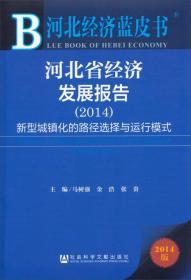 河北经济蓝皮书·河北省经济发展报告(2014):新型城镇化的路径选择与运行模式