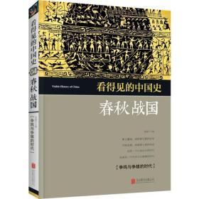 看得见的中国史 春秋战国
