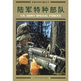 陆军特种部队——美国特种部队揭秘丛书 普西斯 ,王立非  江