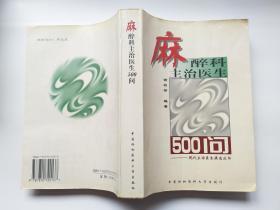 麻醉科主治医生500问——现代主治医生提高丛书