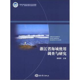 浙江省海域使用调查与研究
