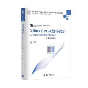 Xilinx FPGA数字设计:从门级到行为级双重HDL描述(立体化教程)