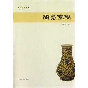 正版新书陶瓷密码