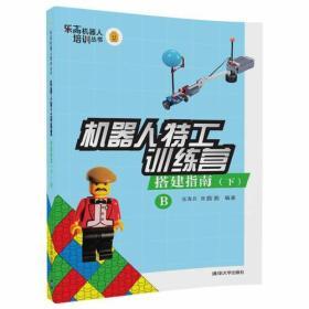 机器人特工训练营 搭建指南 下 B 乐高机器人培训丛书