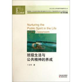 大教育书馆:班级生活与公共精神的养成