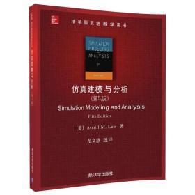 仿真建模与分析(第5版)/清华版双语教学用书