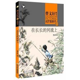 曹文轩画本——草房子·在长长的河流上