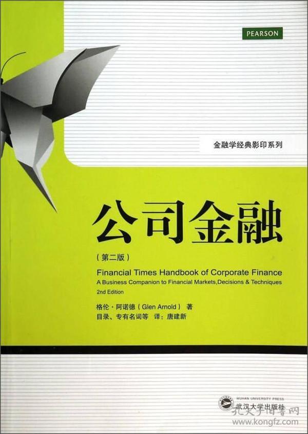 金融学经典影印系列:公司金融(第2版)武汉大学格伦·阿诺德9787307110755