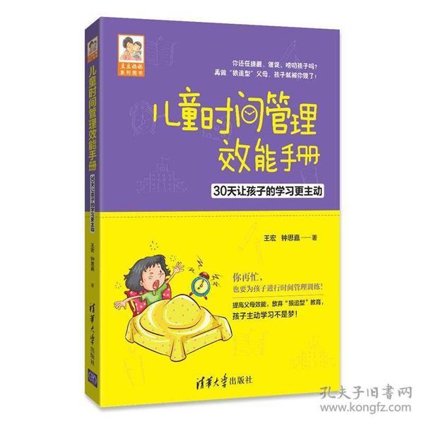 儿童时间管理效能手册 30天让孩子的学习更主动/豆豆妈妈系列图书