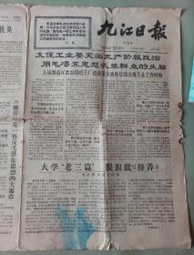 九江日报1967年4月12日