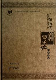 广州大典与广州历史文化重点研究基地丛书:广东历代著者要录(广州府部)