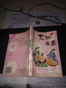 日本古典艳情小说 京都因果