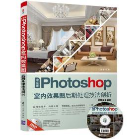 中文版Photoshop室内效果图后期处理技法剖析(附光盘)