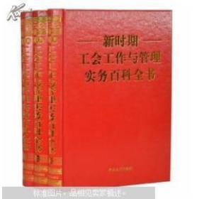新时期工会工作与管理实务百科全书(全三卷)