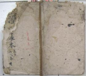 清或民木刻:十三经集字摹本 孟子