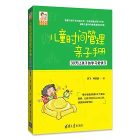儿童时间管理亲子手册——30天让孩子的学习更快乐(豆豆妈妈系列图书)