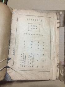 第二次世界大战史(民国35年初版 内附插图) 馆藏  详见描述